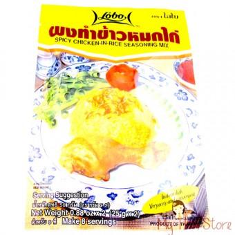 Spicy Chicken In Rice Seasoning Mix - LOBO